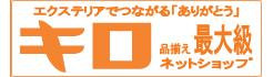 物置の品揃え日本最大級のキロ